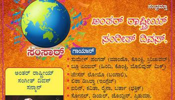 ಮಾಂಡ್ ಸೊಭಾಣ್ - ಸುಮೇಳ್ : ಅಂತರಾಷ್ಟ್ರೀಯ ಸಂಗೀತ ದಿನ