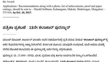 Press Note : 13TH KALAKAR PURASKAR Applications / Recommendations invited
