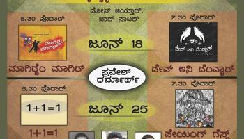 Press Note : 'KALAKULOTSAV - 2017' at Town Hall, Mangalore - June 18 & 25