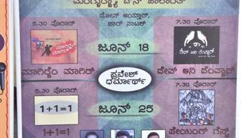 """""""KALAKULOTSAV - 2017"""" began on June 18 at the Town Hall, Mangalore"""