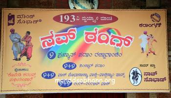 193rd Monthly Theatre Programme – NO'V RO'NG
