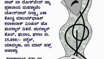 ಕಲಾಕಾರ್ ಪುರಸ್ಕಾರಾಕ್ ಅರ್ಜಿ