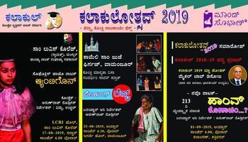 ಕಲಾಕುಲೋತ್ಸವ್ 2019 : ತೆವ್ಳ್ಯಾ ನಾಟಕಾಂಚೆಂ ಫೆಸ್ತ್