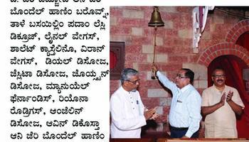 ಕಲಾಂಗಣಾಂತ್ 218ವಿ ಮ್ಹಯ್ನ್ಯಾಳಿ ಮಾಂಚಿ : ಜೆರಿ & ಜೆರಿ ನೈಟ್