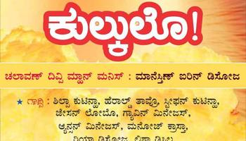 ಕಲಾಂಗಣಾಂತ್ ಜನೆರ್ 03 ವೆರ್ `ಕುಲ್ಕುಲೊ' ಸಂಗೀತ್ ಸಾಂಜ್